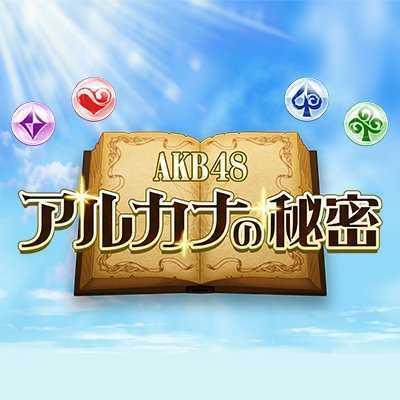 AKB48 アルカナの秘密の画像