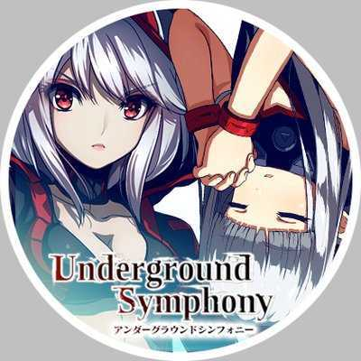 アンダーグラウンドシンフォニーの画像