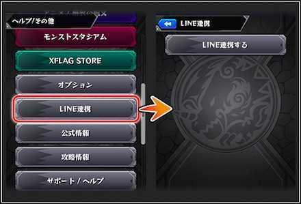 LINE連携の方法
