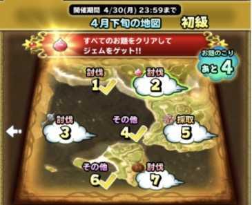 4月下旬の地図(初級)の画像