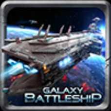 銀河戦艦-ギャラクシーバトルシップの画像