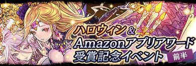 ハロウィン&Amazonアプリアワード受賞記念イベント(前半)のバナー
