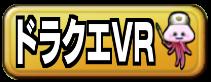ドラクエVR募集板のアイコン