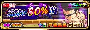 恐怖の80%!!