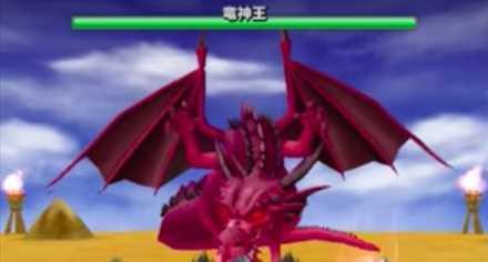 竜神王の登場時の画像
