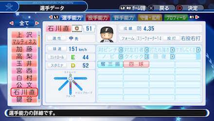 石川直也の選手データ画像