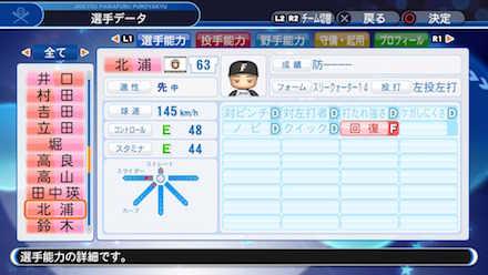北浦竜次の選手データ画像