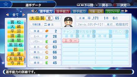 太田賢吾の選手データ画像