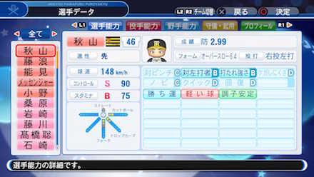 秋山拓巳の選手データ画像