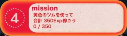 ツムツムビンゴ22枚目の4.jpg