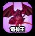 竜神王のアイコン