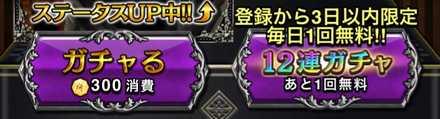 12連ガチャ 画像.jpg