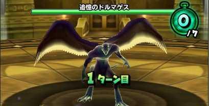 追憶のドルマゲス第二形態の登場時の画像