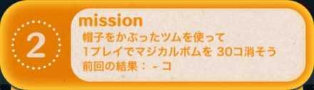 ツムツムビンゴ23枚目のミッション2.jpg