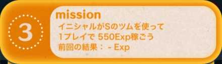 ツムツムビンゴ23枚目のミッション3.jpg