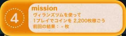 ツムツムビンゴ23枚目のミッション4.jpg