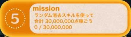 ツムツムビンゴ23枚目のミッション5.jpg