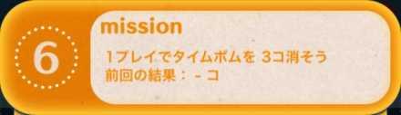 ツムツムビンゴ23枚目のミッション6.jpg