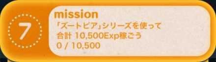 ツムツムビンゴ23枚目のミッション7.jpg