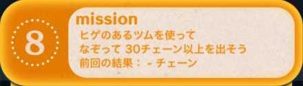 ツムツムビンゴ23枚目のミッション8.jpg