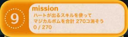 ツムツムビンゴ23枚目のミッション9.jpg
