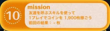 ツムツムビンゴ23枚目のミッション10.jpg