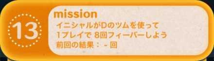 ツムツムビンゴ23枚目のミッション13.jpg