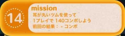 ツムツムビンゴ23枚目のミッション14.jpg