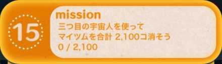 ツムツムビンゴ23枚目のミッション15.jpg