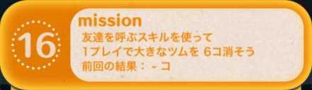 ツムツムビンゴ23枚目のミッション16.jpg