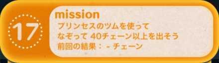 ツムツムビンゴ23枚目のミッション17.jpg