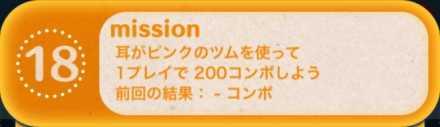 ツムツムビンゴ23枚目のミッション18.jpg