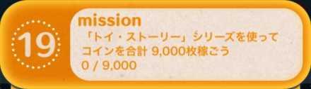 ツムツムビンゴ23枚目のミッション19.jpg