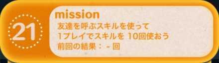 ツムツムビンゴ23枚目のミッション21.jpg