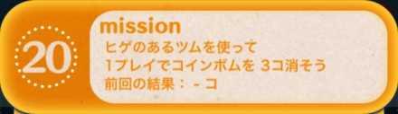 ツムツムビンゴ23枚目のミッション20.jpg