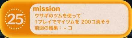 ツムツムビンゴ23枚目のミッション25.jpg