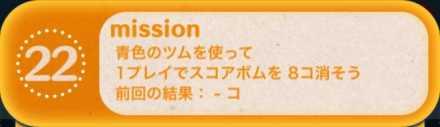 ツムツムビンゴ23枚目のミッション22.jpg