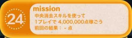ツムツムビンゴ23枚目のミッション24.jpg