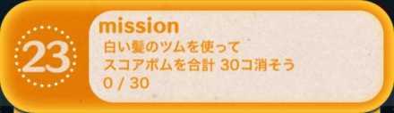 ツムツムビンゴ23枚目のミッション23.jpg