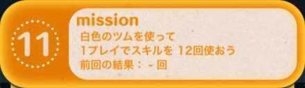 ツムツムビンゴ23枚目のミッション11.jpg
