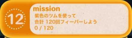 ツムツムビンゴ23枚目のミッション12.jpg