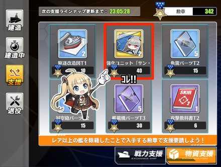 支援で強化ユニットを入手-2.jpg