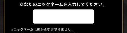 任侠伝 名前の変更 画像.jpg