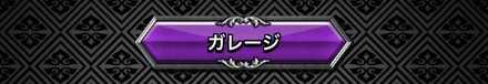 任侠伝 ガレージ 画像.jpg