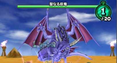 聖なる巨竜の登場時の画像