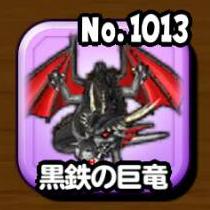 黒鉄の巨竜のアイコン