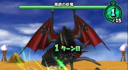 黒鉄の巨竜の登場時の画像