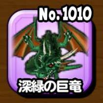 深緑の巨竜のアイコン