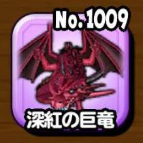 深紅の巨竜のアイコン