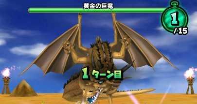 黄金の巨竜の登場時の画像